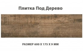 Напольная плитка под дерево Cerrad Celtis Nugat, размер 600 x 175 x 9 мм, толщина 9 мм.