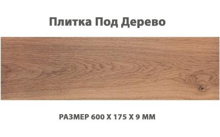 Напольная плитка под дерево Cerrad Setim Honey, размер 600 x 175 x 9 мм, толщина 9 мм.