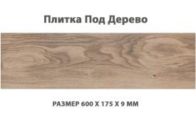 Напольная плитка под дерево Cerrad Setim Mist, размер 600 x 175 x 9 мм, толщина 9 мм.