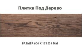 Напольная плитка под дерево Cerrad Setim Nugat, размер 600 x 175 x 9 мм, толщина 9 мм.