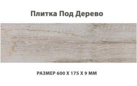 Напольная плитка под дерево Cerrad Tilia Desert, размер 600 x 175 x 9 мм, толщина 9 мм.