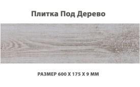 Напольная плитка под дерево Cerrad Tilia Dust, размер 600 x 175 x 9 мм, толщина 9 мм.