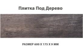 Напольная плитка под дерево Cerrad Tilia Steel, размер 600 x 175 x 9 мм, толщина 9 мм.