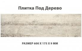 Напольная плитка под дерево Cerrad Celtis Dust, размер 600 x 175 x 9 мм, толщина 9 мм.
