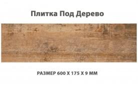Напольная плитка под дерево Cerrad Celtis Honey, размер 600 x 175 x 9 мм, толщина 9 мм.