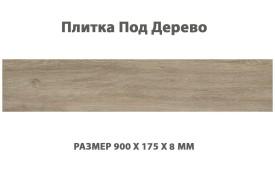 Напольная плитка под дерево Cerrad Catalea Beige, размер 900 x 175 x 8 мм, толщина 8 мм.