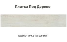 Напольная плитка под дерево Cerrad Catalea Bianco, размер 900 x 175 x 8 мм, толщина 8 мм.