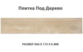 Напольная плитка под дерево Cerrad Catalea Desert, размер 900 x 175 x 8 мм, толщина 8 мм.