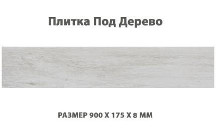 Напольная плитка под дерево Cerrad Catalea Dust, размер 900 x 175 x 8 мм, толщина 8 мм.