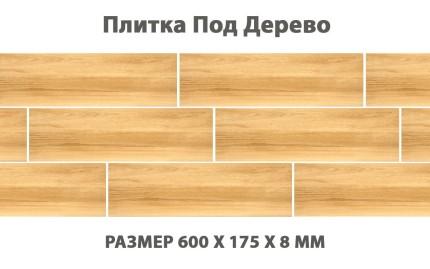 Напольная плитка под дерево Cerrad Mustiq Desert, размер 600 x 175 x 8 мм, толщина 8 мм.