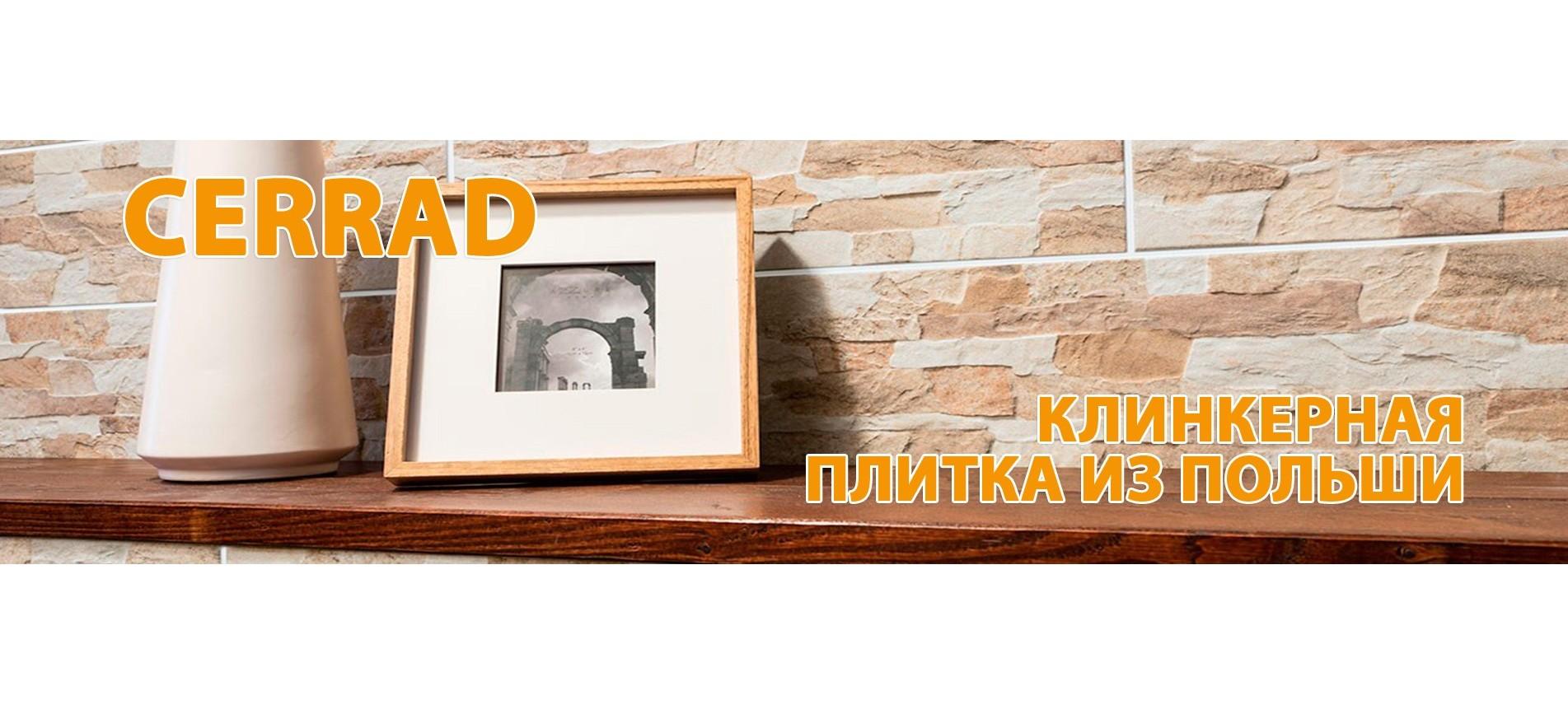 Cerrad - Клинкерная плитка Aragon