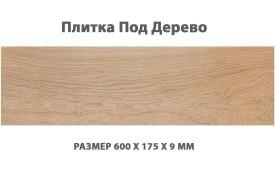 Напольная плитка под дерево Cerrad Setim Desert, размер 600 x 175 x 9 мм, толщина 9 мм.