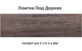 Напольная плитка под дерево Cerrad Tilia Magma, размер 600 x 175 x 9 мм, толщина 9 мм.