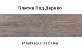 Напольная плитка под дерево Cerrad Tilia Mist, размер 600 x 175 x 9 мм, толщина 9 мм.