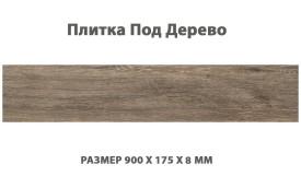 Напольная плитка под дерево Cerrad Catalea Brown, размер 900 x 175 x 8 мм, толщина 8 мм.