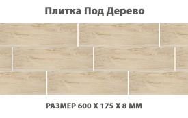 Напольная плитка под дерево Cerrad Mustiq Beige, размер 600 x 175 x 8 мм, толщина 8 мм.