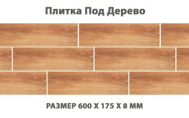 Напольная плитка под дерево Cerrad Mustiq Brown, размер 600 x 175 x 8 мм, толщина 8 мм.
